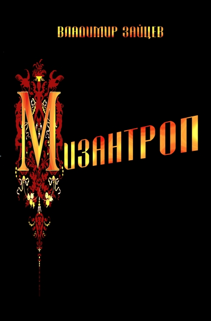 misanthrope review